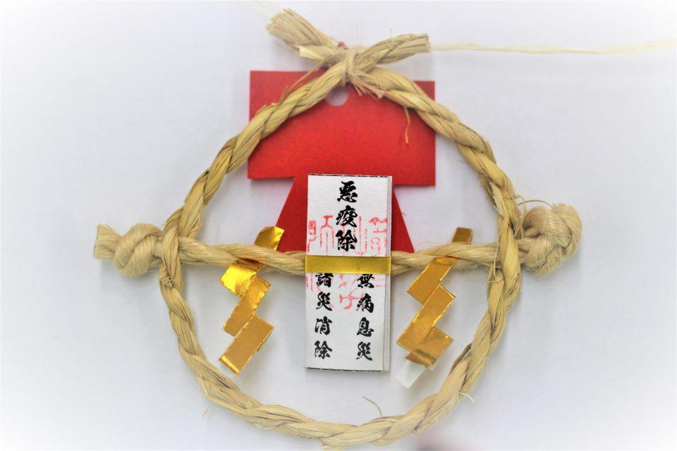 お守り 茅の輪 【「悪疫除茅の輪守り」頒布開始のお知らせ】